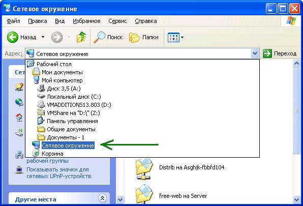 Где на windows 7 находится сетевое окружение в windows