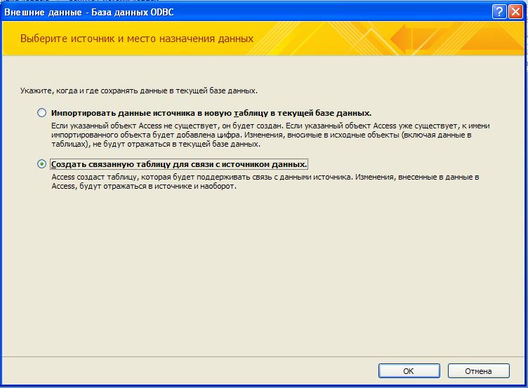 Программное управление источниками данных ODBC