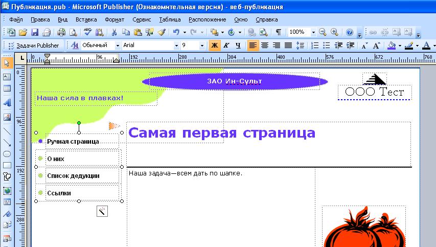 Как сделать сайт в pablisher 2007 dreamweaver mx сделать свой первый сайт